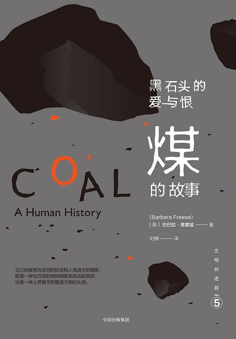 黑石头的爱与恨:煤的故事