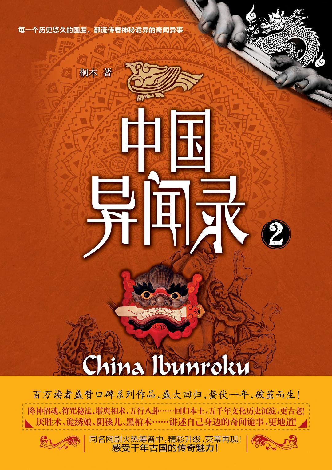 中國異聞錄2