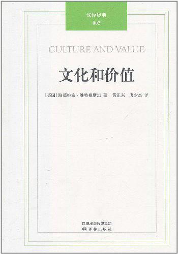 文化和价值