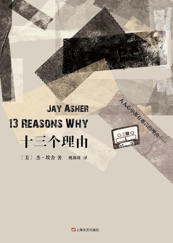 十三個理由