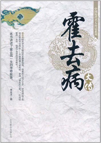 中国历代名人传记系列-霍去病大传