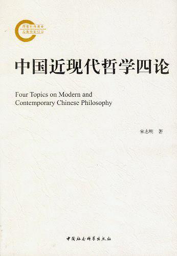 中国近现代哲学四论