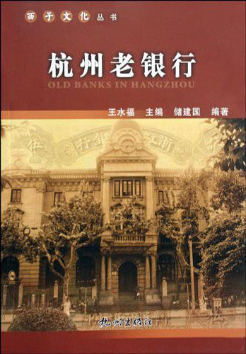 杭州老银行/西子文化丛书