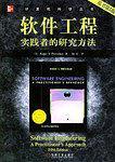 軟件工程:實踐者的研究方法(原書第 5 版)
