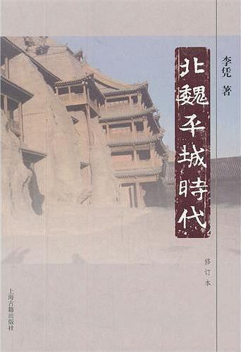 北魏平城时代