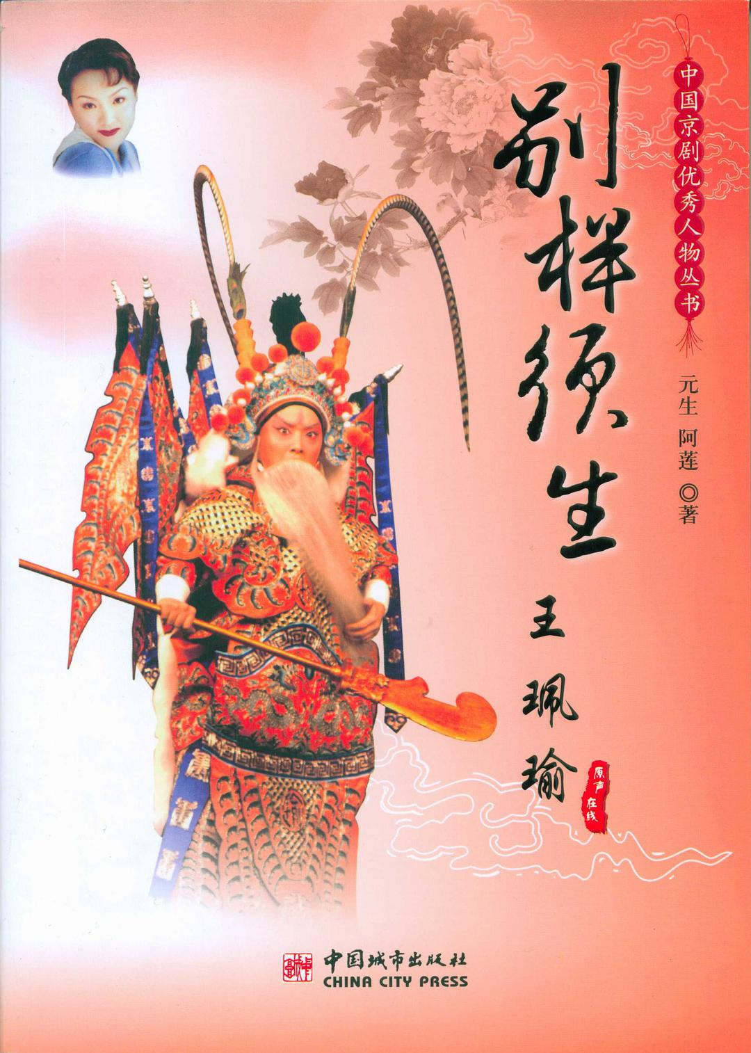 中国京剧优秀人物丛书
