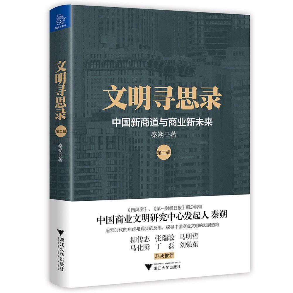 文明寻思录(第二辑):中国新商道与商业新未来