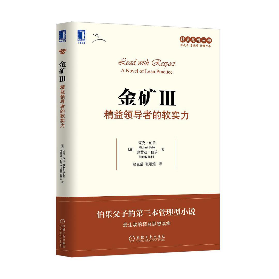 《金礦3:精益領導者的軟實力》