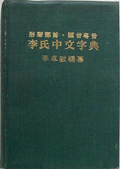 李氏中文字典