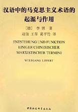 汉语中的马克思主义术语的起源与作用