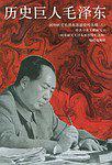 历史巨人毛泽东