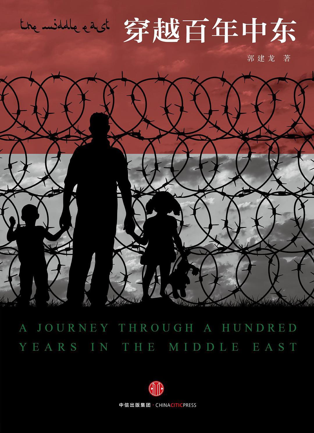 穿越百年中东