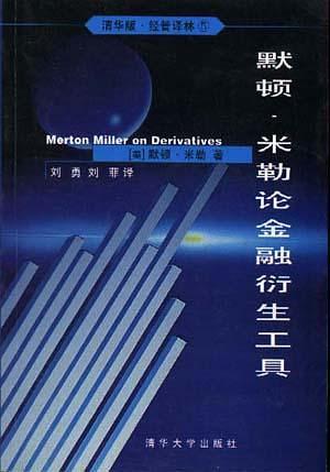 默顿·米勒论金融衍生工具