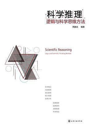 科學推理(邏輯與科學思維方法)