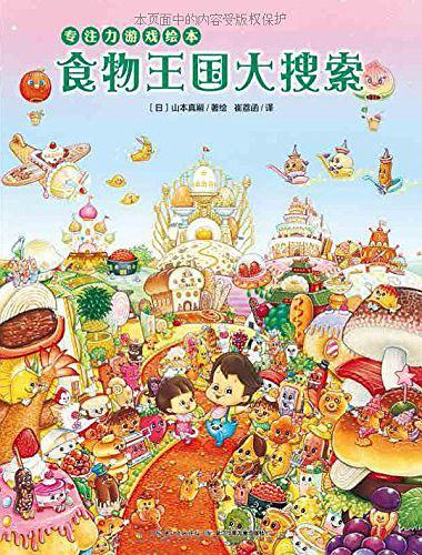 心喜閱童書·食物王國大搜索