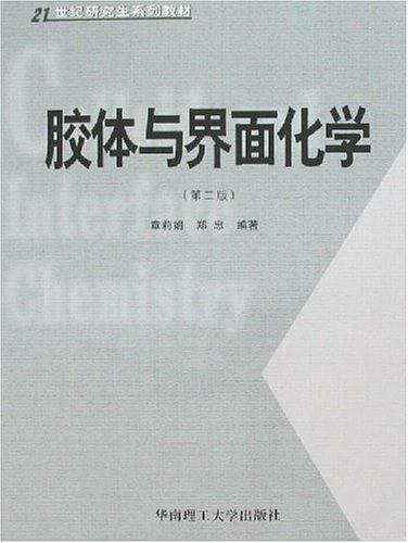 膠體與界面化學