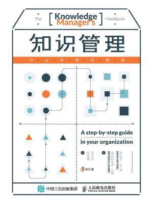 知识管理:为业务绩效赋能