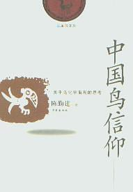 中國鳥信仰