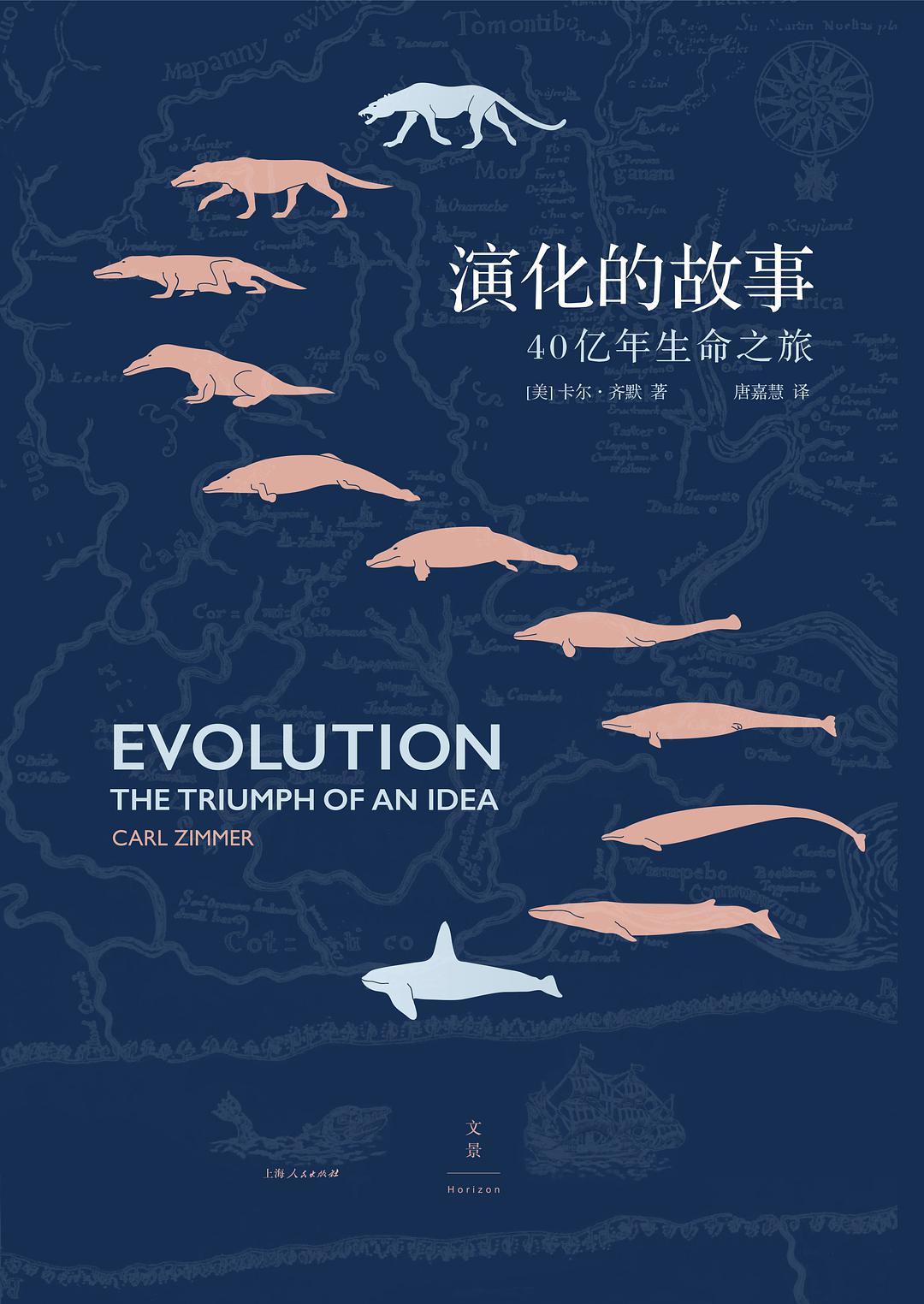 演化的故事