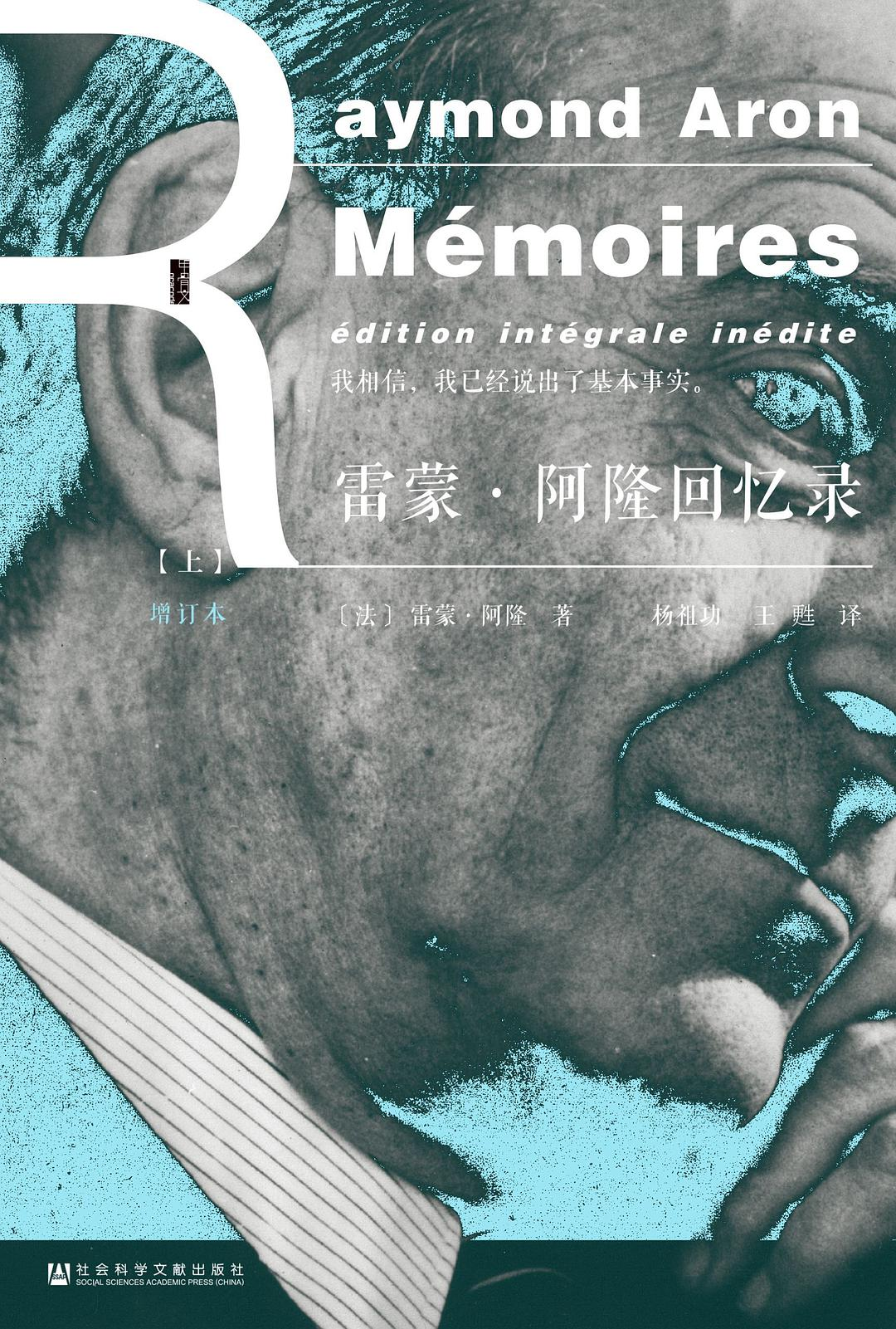 雷蒙·阿隆回憶錄 (增訂本)