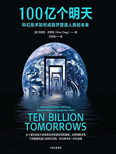 100億個明天