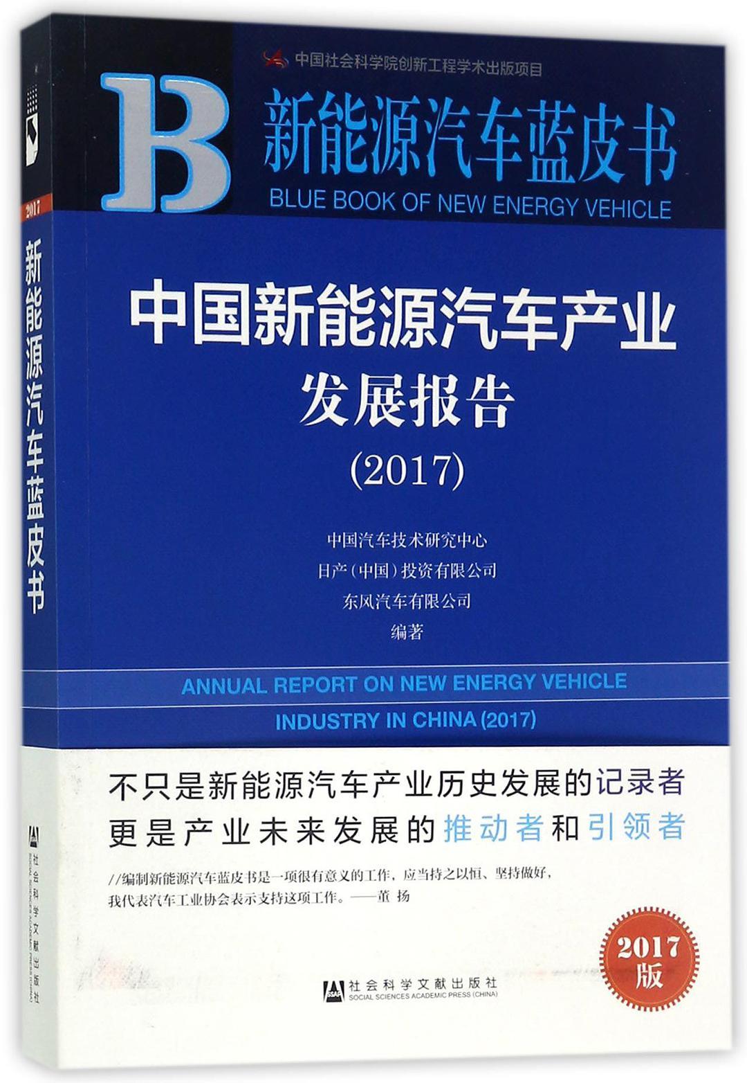 中國新能源汽車産業發展報告(2017)/新能源汽車藍皮書