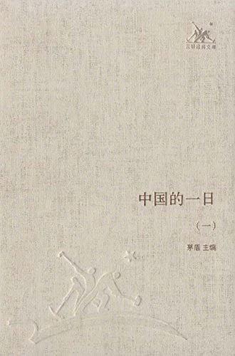 中國的一日(套裝共四冊)