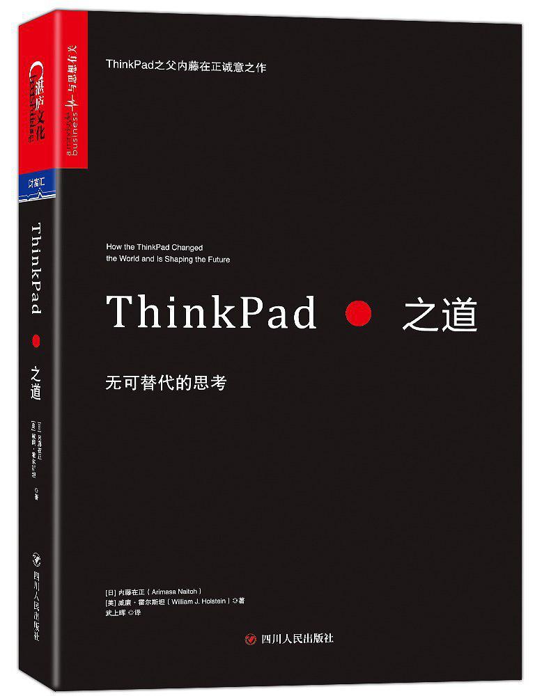 ThinkPad之道