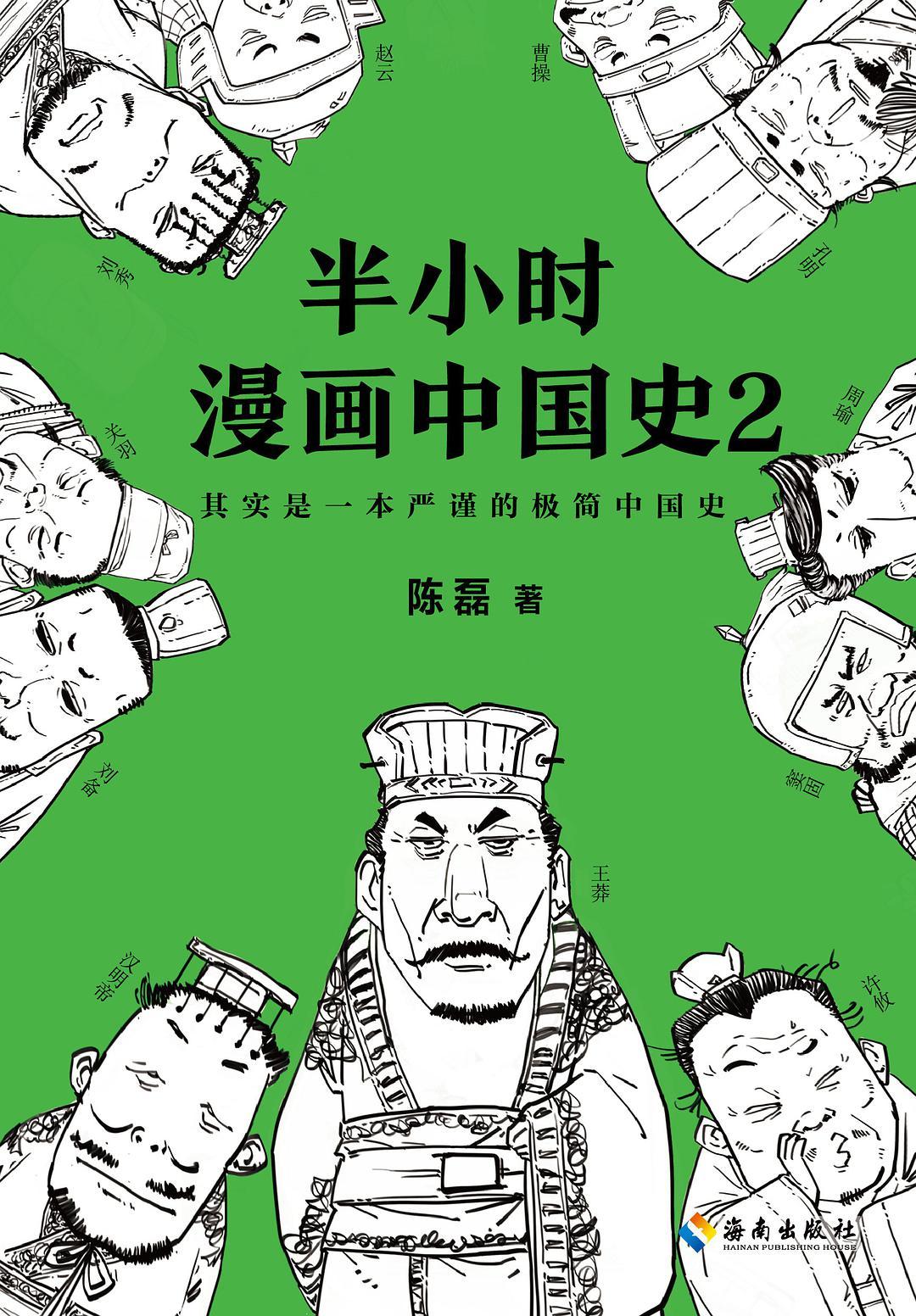半小時漫畫中國史2
