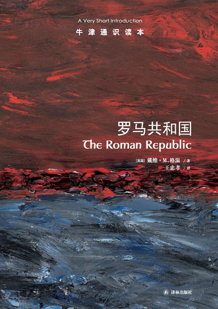 罗马共和国