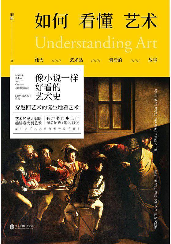 如何看懂艺术