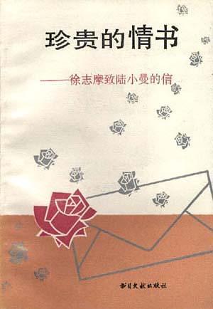 珍贵的情书--徐志摩致陆小曼的信