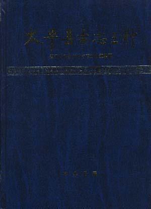 太平县古志三种