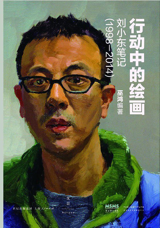行动中的绘画:刘小东笔记(1998—2014)