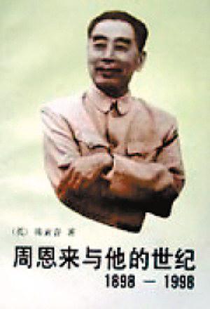 周恩来与他的世纪:1898-1998