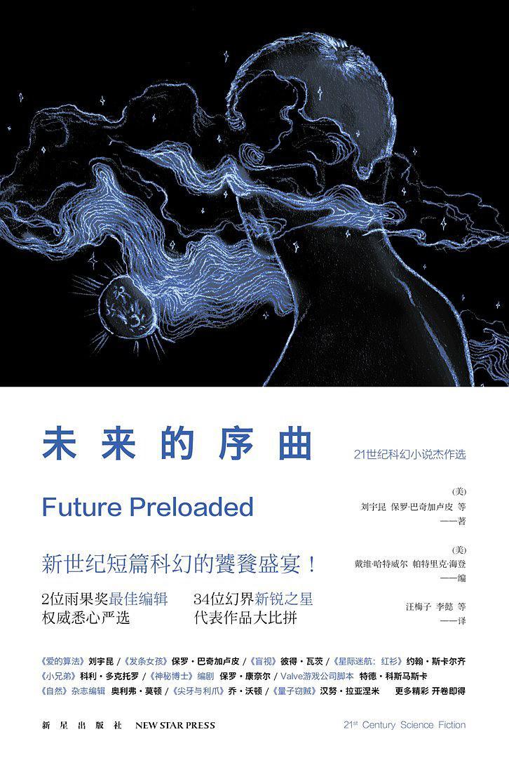 未来的序曲:21世纪科幻小说杰作选