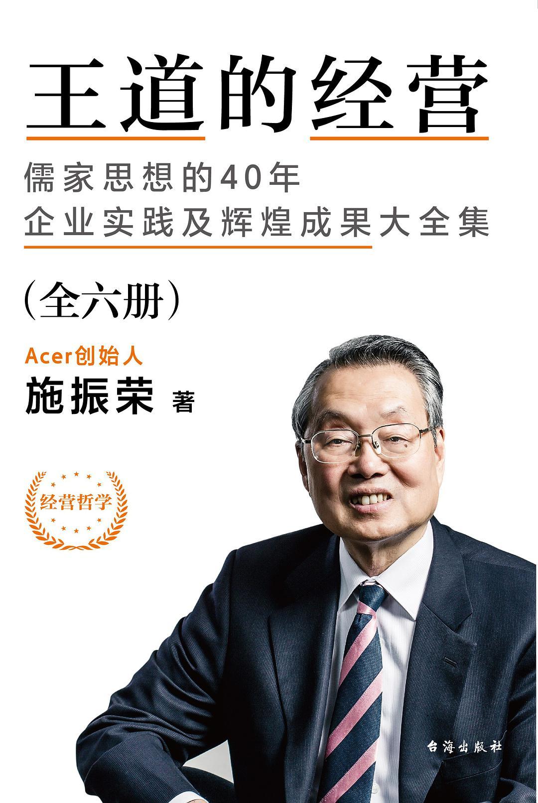 王道的经营(全六册):儒家思想的40年企业实践及辉煌成果大全集