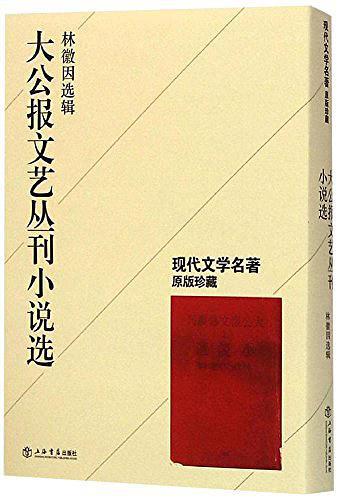大公报文艺丛刊小说选