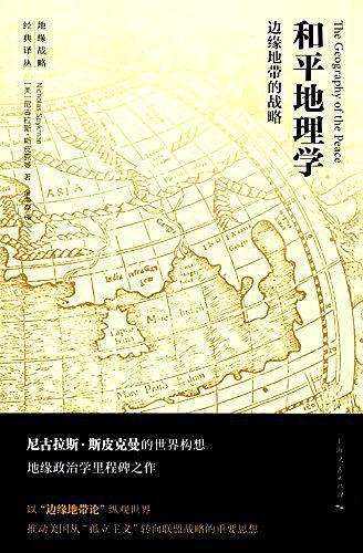 和平地理学:边缘地带的战略