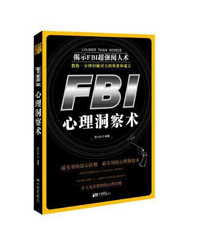 FBI心理洞察术