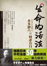 生命的活法:日本巨富學人本多靜六 的財產告白