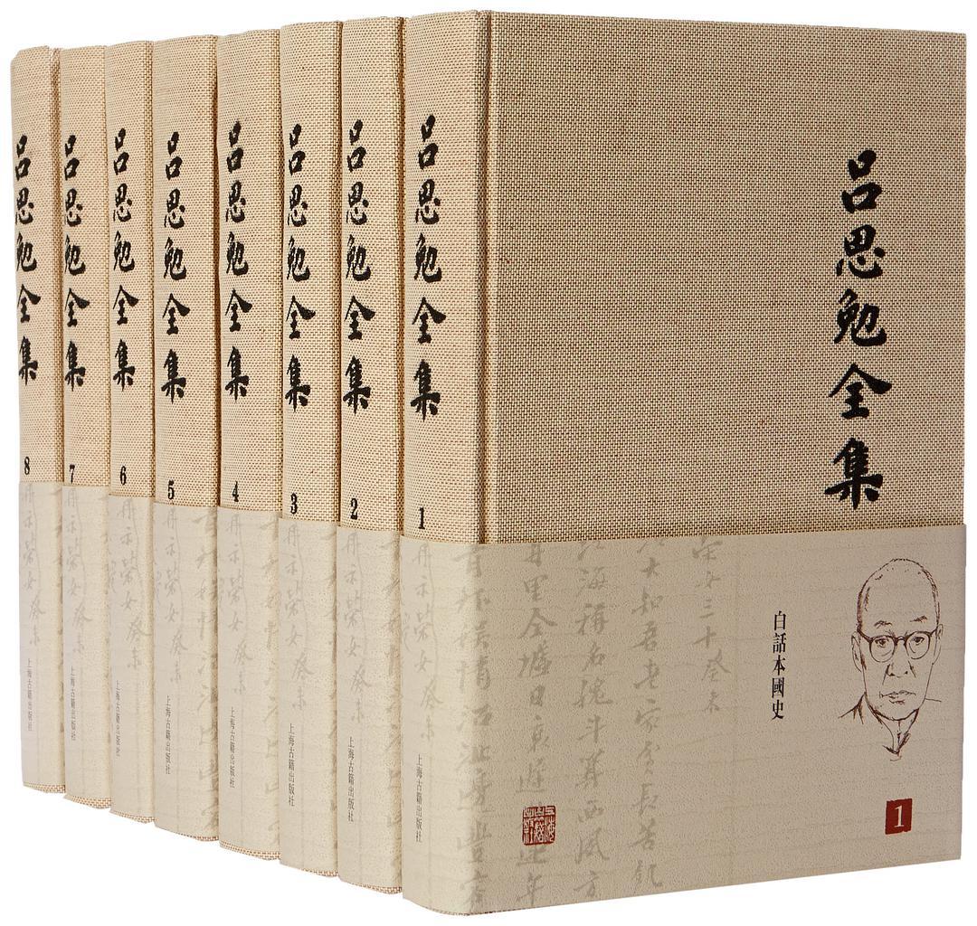 吕思勉全集(全26册)