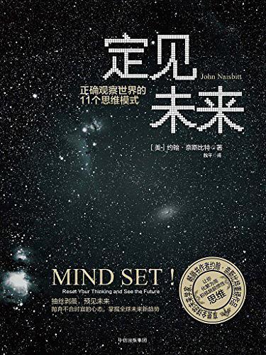定見未來:正确觀察世界的11個思維模式