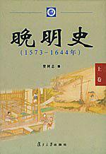 晚明史:1573―1644年[全二册]