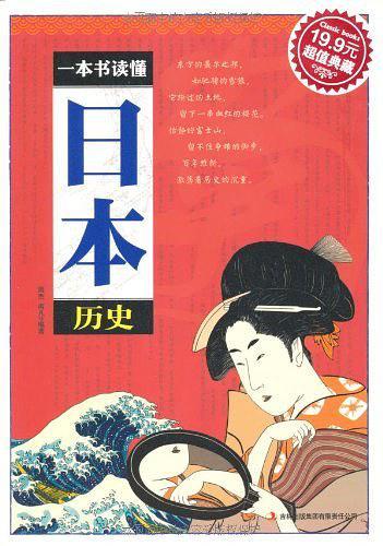 一本书读懂日本历史:一本书读懂日本历史