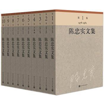 陈忠实文集(全10卷)