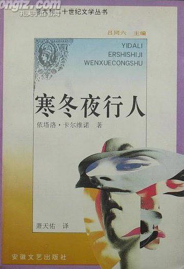寒冬夜行人:意大利二十世纪文学丛书