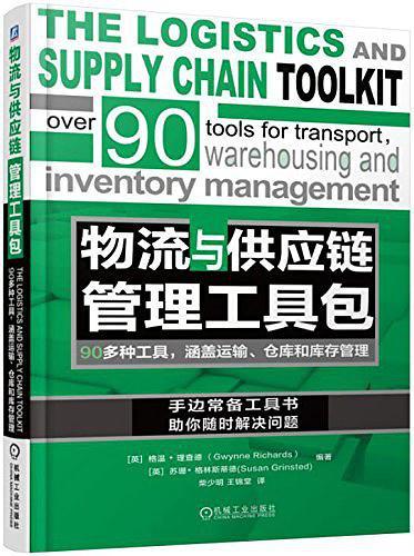 物流与供应链管理工具包
