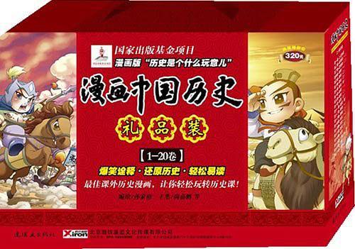 漫画中国历史