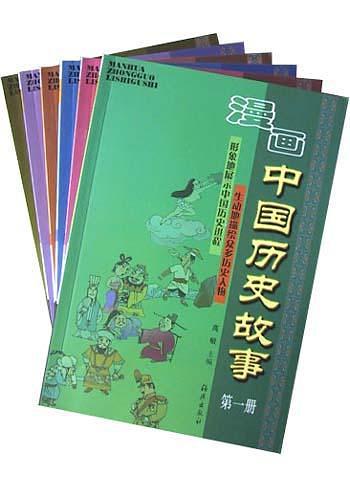 漫画中国历史故事(共6册)